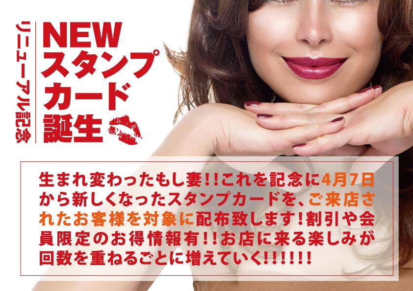 NEW…ポイントカード♪